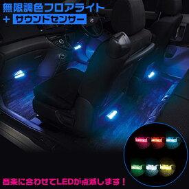 F289 無限調色 フロアライト + サウンドセンサー | 車 イルミネーション ドレスアップ 内装 ライト 発光 車内 オシャレ かっこいい かわいい おしゃれ カッコイイ カワイイ 可愛い 車内ドレスアップ 発光 LED LEDライト