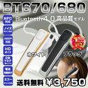 ☆送料無料☆Bluetooth(ブルートゥース)ハンズフリーME4UD BT670/BT680