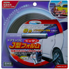 K244 J型ドアモール CL/CR 6.0m クリア×クローム 8mm | 車 モール モールテープ ドレスアップ テープ キズ防止 傷 キズ ドア ドアのキズ防止 保護 サイドドアモール サイドドアカバー サイドカバー ドアカバー サイド DIY