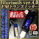全機種対応【送料無料】FMトランスミッター bluetooth サポートアンテナ ブルートゥース iPhone7 Plus iPhone6s 6 Plus カー...