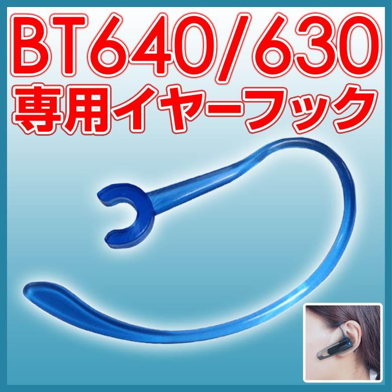 セイワ イヤーフック BT630 BT640 用 共通 PART0071 | イヤホン ブルートゥース ワイヤレス iphone スマホ ジム ランニング 耳かけタイプ 耳かけ Bluetooth 備品 フック 耳にかける