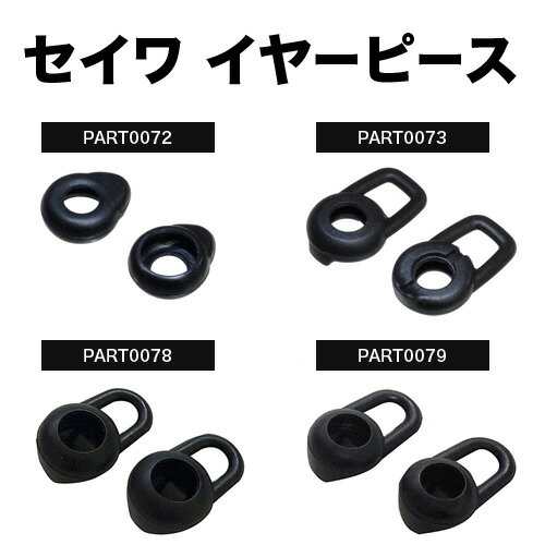 セイワ イヤーピース 2個入り BT630 BT640 BT650 BT660 BT670 BT700 用 共通 | イヤホン ブルートゥース ワイヤレス iphone スマホ ジム ランニング Bluetooth 備品 ピース 付け替え つけかえ用 予備