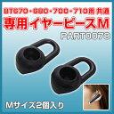 送料無料 セイワ イヤーピースM 2個入り BT670・680・700・710用 共通 PART0078