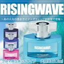 RISINGWAVE(ライジングウェーブ)芳香剤 リキッドタイプ60ml ライトブルー(RW01)/サンセットピンク(RW02)/エターナル(RW03)オーシャ...