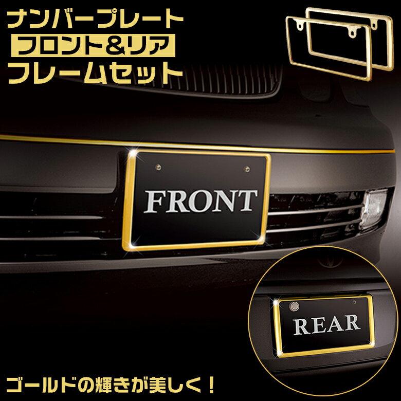 K419 フロント & リアフレーム セット GD | フロント リア ナンバープレート プレート メッキ 車 高品質 軽量 デザイン おしゃれ かっこいい 車好き 高級感 ナンバーベース 普通車 フレーム ゴールド 2枚 二枚 クローム