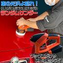 【商品到着後レビューを書いてプレゼント】ランダムサンダー 電動ポリッシャー | 洗車 ポリッシャー 車 バフ コーティ…