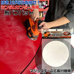 PRS-001用 布バフパット (ランダムサンダー付属品) | バフ 車 床 家具 ワックス 拭き取り ワックス掛け ポリッシャー 電動ポリッシャー 洗車 仕上げ 艶出し