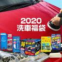 2020年 お得 洗車 福袋 Cセット   コーティング剤 電動ポリッシャー コーティング 艶 ポリッシャー クリーナー 高撥水…