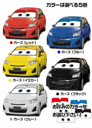 サンシェードカーズ選べる5色レッドグレーブラックブルー|サンシェードカーテン車日除け収納車用サンバイザー車内日除け車内便利グッズディズニーpixar