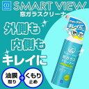 G-103 スマートビュー 窓ガラスクリーナー コーティング剤 CCI(シーシーアイ)