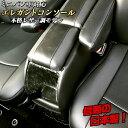エレガントコンソール ブラック 汎用 日本製 トヨタ ヴォクシー ウィッシュ エルグランド ステップワゴン MPV オデッ…