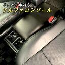 AC-1 日本製 コンソールボックス アルファコンソール | 汎用タイプ ブラック トヨタ ヴォクシー ノア ウィッシュ セレ…