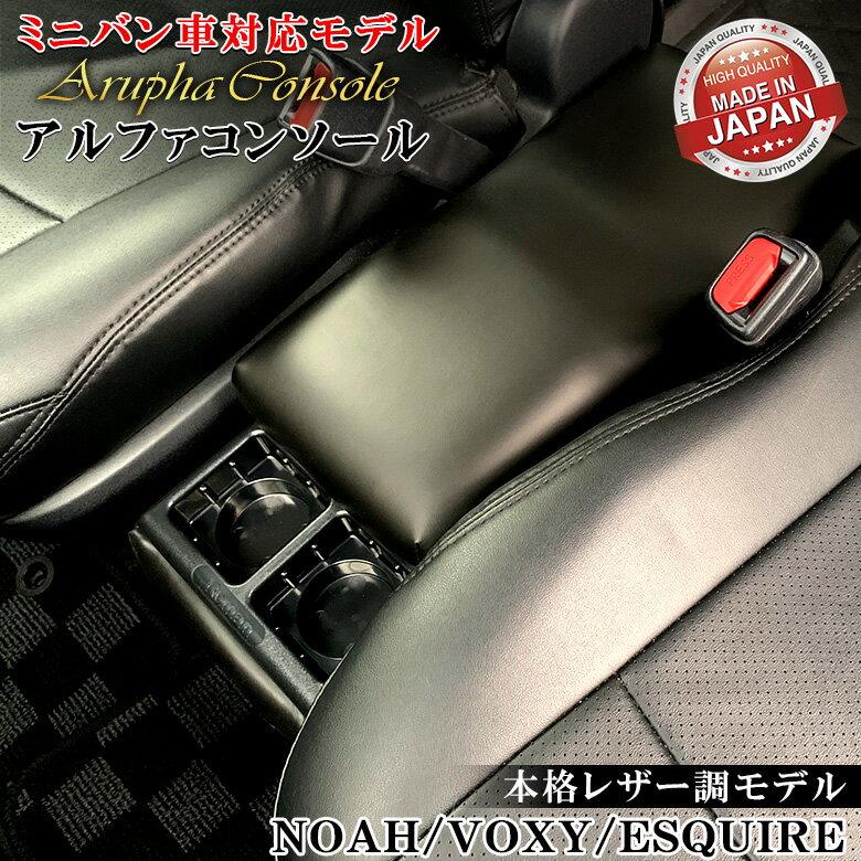 AC-1 日本製 アームレスト コンソールボックス アルファコンソール   汎用タイプ ブラック トヨタ ヴォクシー ノア ウィッシュ セレナ ステップワゴン エスティマ 収納 ボックス VOXY コンソール NOA