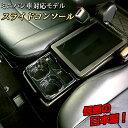 スライドコンソール ブラック 汎用 日本製 | トヨタ ヴォクシー コンソールボックス ノア エスティマ エスクァイア コ…