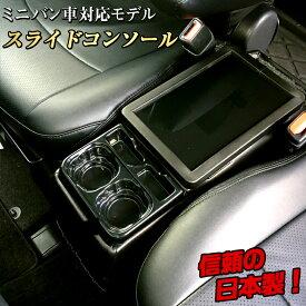 スライドコンソール ブラック 汎用 日本製   トヨタ ヴォクシー コンソールボックス ノア エスティマ エスクァイア コンソール 80系 70系 60系 VOXY NOAH ヴォクシーコンソール 黒 車 収納 ボックス セレナ TOYOTA 80 70 60 アクセサリー 内装 収納グッズ