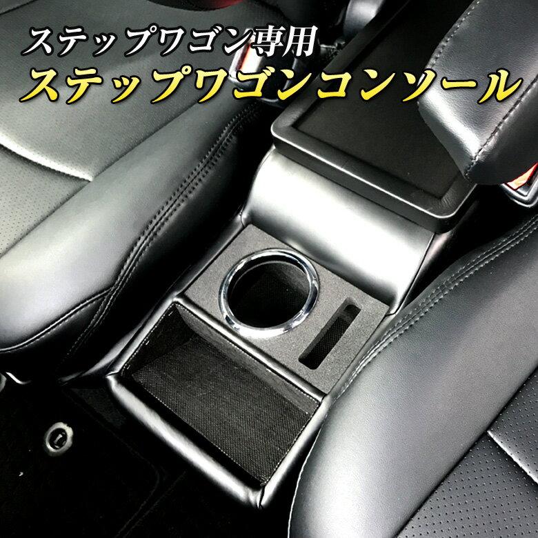 ステップワゴンコンソール ブラック 日本製 RP型(2015〜) | ホンダ ステップワゴン ステップワゴン専用 スパーダ専用 コンソールボックス ブラック ドリンクホルダー STEPWGN DBA-RP1 DBA-RP2 DBA-RP3 DBA-RP4 スパーダ コンソール HONDA 収納 ボックス
