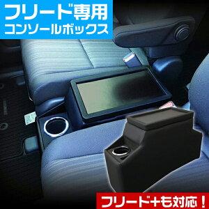 コンソールボックス フリード/フリードプラス GB5/GB6専用 ブラック FDC-1 ブラック | フリード コンソールボックス ホンダ フリード コンソールBOX フリードコンソールBOX フリード専用 車 収納