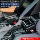 【商品到着後レビューを書いて特典有り】ヤリス yaris アームレストNEO | 新型ヤリス アームレスト コンソールボック…