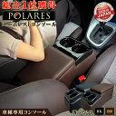 【エントリーでポイント最大35倍】 日本製 ヤリスクロス アームレストコンソール | 新型ヤリスクロス アームレスト …