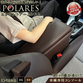 【商品到着後レビューを書いて特典有り】 日本製 ヤリスクロスエレガントアームレストコンソール POLARES | 新型ヤリスクロス アームレスト コンソールボックス TOYOTA yaris cross トヨタ ヤリスクロスアームレスト