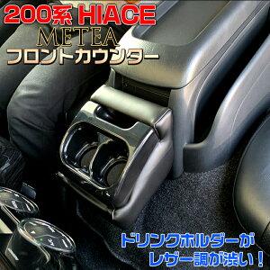 ハイエース ドリンクホルダー 200系ハイエース レジアスエース フロントカウンター BK   ハイエース200系 パーツ アクセサリー フロント ドリンク カウンター コンソール アームレスト 黒 ブラ