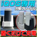 IQ-2 / IQ-3 iQOS(アイコス)専用充電クレードル ネイビー/ホワイト カシムラ iQOS 充電器 iQOS充電器 アイコス 充電器 アイコス充電器...