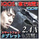IQ-7 iQOS用DC充電器 2.4A micro カシムラ iQOS 充電器 iQOS充電器 アイコス 充電器 アイコス充電器 iQOS 車用充電器 アイコ...