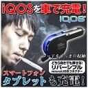 IQ-8 iQOS用DC充電器 リール 2.4A micro BK-BL カシムラ iQOS 充電器 iQOS充電器 アイコス 充電器 アイコス充電器 iQOS...