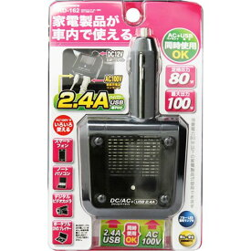 KD-162 DC/ACインバーター 80W AC+USB2.4A カシムラ | カーインバーター 車 インバーター カーチャージャー バッテリー iPhone スマートフォン スマホ  12V インバータ DC AC 電気シェーバー 携帯ゲーム機 DVDプレーヤー パソコン デジタルビデオカメラ 充電 PC
