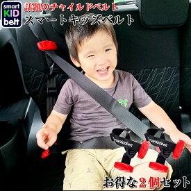 B3033 スマートキッズベルト 2本セット | キッズベルト 子ども ベルト 子供用 簡易型 シートベルト 正規 軽量 チャイルドシート 安全 メテオAPAC 子ども用 携帯型 持ち運び 簡易 正規品 タクシー 旅行 軽量 安心 人気