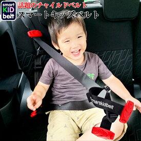 B3033 スマートキッズベルト | キッズベルト 子ども ベルト 子供用 簡易型 シートベルト 正規 軽量 チャイルドシート 安全 メテオAPAC 子ども用 携帯型 持ち運び 簡易 正規品 タクシー 旅行 軽量 安心 人気 子供