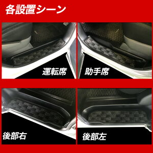 ノア・ヴォクシー用のステップカーペット4枚セット(フロント+セカンド)ステップマットステップノア・ヴォクシー70系ブロックビップ