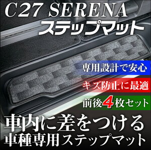 セレナ専用ステップマット4枚セット