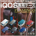 iQOSケース FLAMINGOアイコスケース 全部収納 ケース カバー 収納 iQOS 専用 ケース アイコス ケース iQOS ケース 送料無料 アイコス ...