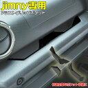 ジムニー アシスト グリップ ドア ポケット   ジムニーJB64 JB74 JB64 ジムニーJB74 JB64系 Jimny JB74系 SIERRA シエ…