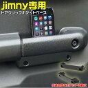 ドア グリップ ベース ドア ポケット | EXEA ドアグリップ ジムニーJB64 JB74 JB64 ジムニーJB74 JB64系 Jimny JB74系…