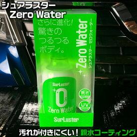 S-108 シュアラスター ゼロウォーター 280ml     コーティング剤 ガラスコーティング ガラス系コーティング 簡単 スプレー ガラス コーティング 親水性 親水 艶 ボディ ボディー 紫外線 UV ノーコンパウンド 施工車 パーツ マイクロファイバークロス