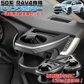 【エントリーでポイント最大35倍】 C01509 SYRA2 SYRA12 50系 RAV4 専用 エアコンドリンクホルダー 助手席 運転席 セット | トヨタ ドリンク エアコンホルダー ラブ4 新型 新型ラブ4 新型RAV4 パーツ カスタム グッズ ペットボトル 車載用ドリンク