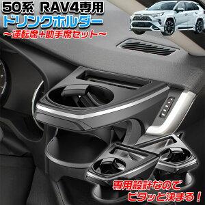 C01509 SYRA2 SYRA12 50系 RAV4 専用 エアコンドリンクホルダー 助手席 運転席 セット | トヨタ ドリンク エアコンホルダー ラブ4 新型 新型ラブ4 新型RAV4 パーツ カスタム グッズ ペットボトル 車載用