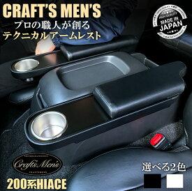 C01516 【商品到着後レビューを書いて特典有り】 日本製 ドリンクホルダー ハイエースアームレスト | ハイエース 200系 アームレスト ハイエース専用 スーパーGL 黒 ブラック 車 肘置き ドレスアップ アームレスト200系