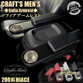 C01518 日本製 ドリンクホルダー ハイエースアームレスト 2個 2個セット | ハイエース 200系 アームレスト ハイエース専用 スーパーGL 黒 ブラック 車 肘置き ドレスアップ アームレスト200系