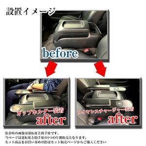 【レビューを書いて特典有り】日本製ドリンクホルダーワイヤレスチャージャーハイエースアームレスト1個|ハイエース200系ハイエース専用スーパーGL車肘置きアームレスト200系