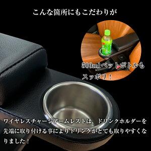 日本製ドリンクホルダーワイヤレスチャージャーハイエースアームレスト1個 ハイエース200系ハイエース専用スーパーGL車肘置きアームレスト200系ハイエース200系Qi置くだけ充電ワイヤレス充電