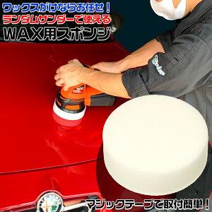 820751 MS ランダムサンダー スポンジ 25 539 | スポンジ 車 床 家具 ワックス 拭き取り ワックス掛け ポリッシャー 電動ポリッシャー 洗車 仕上げ 専用スポンジ