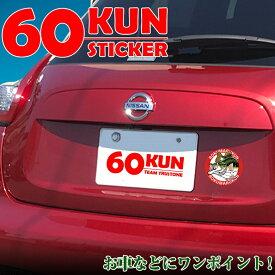 ROKUMARUKUN シール ステッカー 60kun | バス ブラックバス バス好き 釣り好き 釣り シール 魚 釣りグッズ 釣りステッカー 釣り道具 バス釣り 釣り