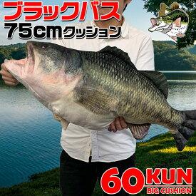 ROKUMARUKUN 60KUN 75cm ブラックバス クッション | バス釣り バス 釣り 魚 釣りグッズ おもしろい 子ども プレゼント 父の日 彼氏 景品 グッズ