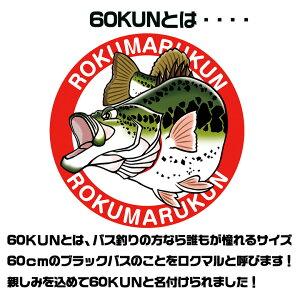 ROKUMARUKUN60KUN75cmブラックバスクッション