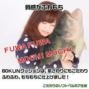 ROKUMARUKUN60KUN75cmブラックバスクッション|バス釣りバス釣り魚釣りグッズおもしろい子どもプレゼント父の日彼氏景品グッズ