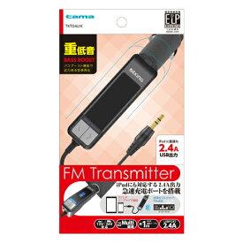 TKT04UK FMトランスミッター 2.4A充電対応   iPhone iPad GALAXY Xperia AQUOS ARROWS スマートフォン スマホ 5 5c 5s 6 6s 6sPlus 音楽 車
