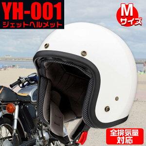 【10月25日24時間限定!エントリーでP10倍】 YH-001 PEARL WHITE M   ヘルメット ジェットヘルメット アジアンフィット 山城 YAMASHIRO バイク用 バイク Mサイズ パールホワイト ホワイト 白 おしゃれ